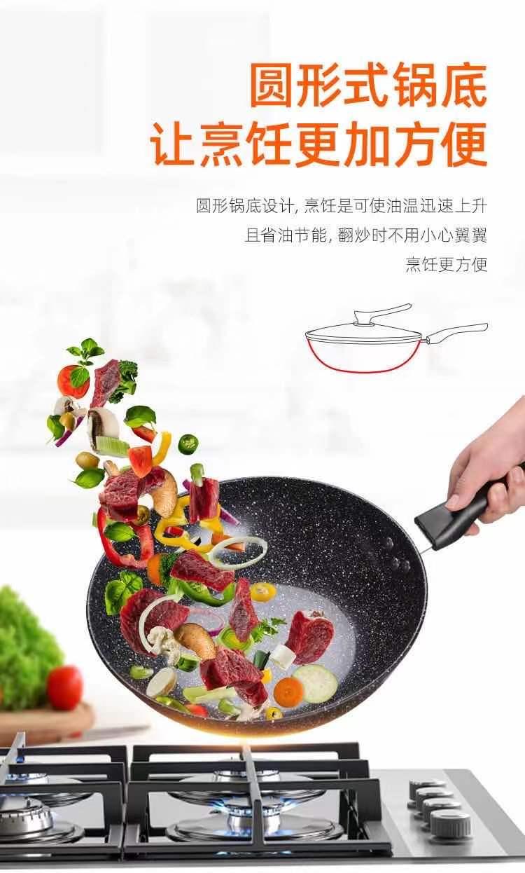 麦饭石炒锅 (1).jpg