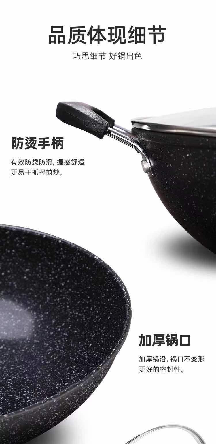 麦饭石炒锅 (4).jpg